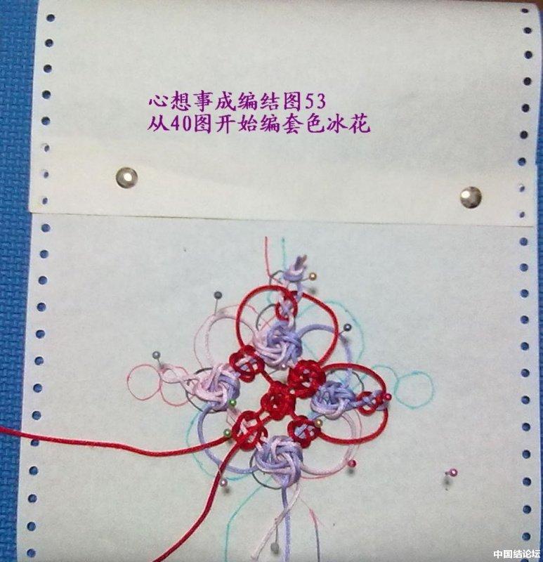 中国结论坛 结饰《心想事成》的实物编结图  冰花结(华瑶结)的教程与讨论区 220545s99ftohtt98k9lbt