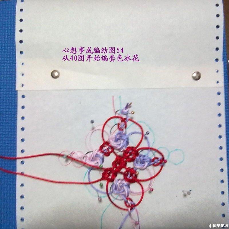 中国结论坛 结饰《心想事成》的实物编结图  冰花结(华瑶结)的教程与讨论区 220549xxeoe2exeeoranet