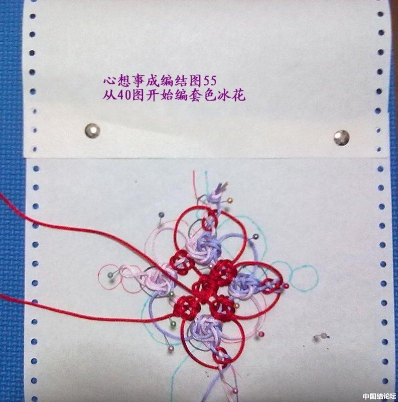 中国结论坛 结饰《心想事成》的实物编结图  冰花结(华瑶结)的教程与讨论区 220553t3116vvw3f6m22m8