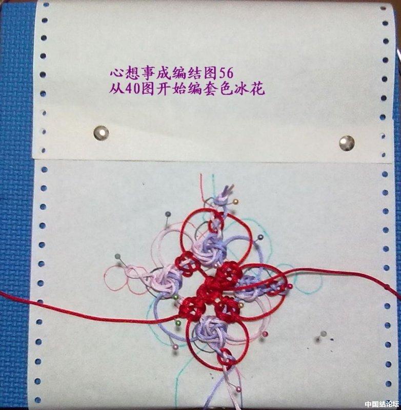 中国结论坛 结饰《心想事成》的实物编结图  冰花结(华瑶结)的教程与讨论区 220557jjcm1uqhkuuc5jma