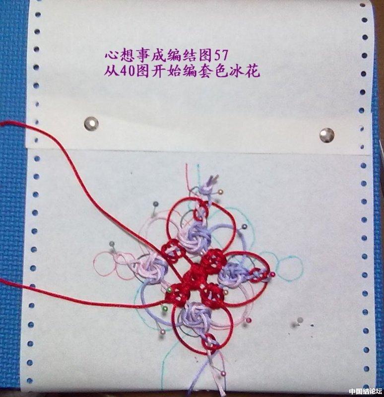 中国结论坛 结饰《心想事成》的实物编结图  冰花结(华瑶结)的教程与讨论区 220600gbyd1pia6iz303bg