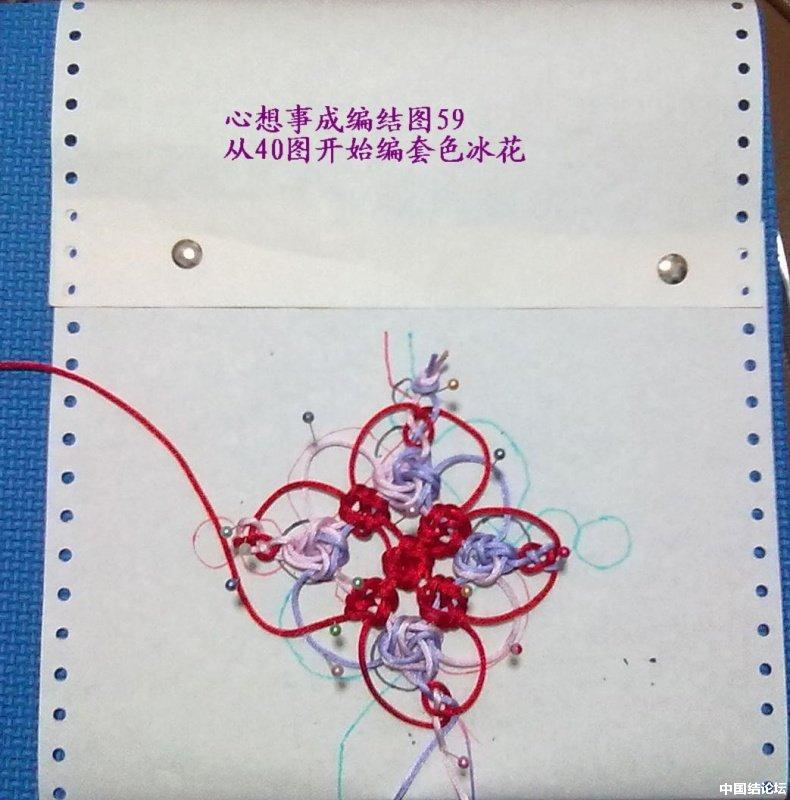 中国结论坛 结饰《心想事成》的实物编结图  冰花结(华瑶结)的教程与讨论区 2206071r22zz97a4f67yxg