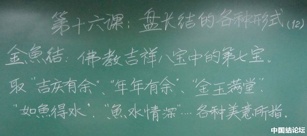 中国结论坛 2013.1.16.第十六课.盘长结的各种形式(12) 艺术内容,组合的,创造美,有创意,盘长结 结艺网各地联谊会 104928dx0s0zssawwdajs7