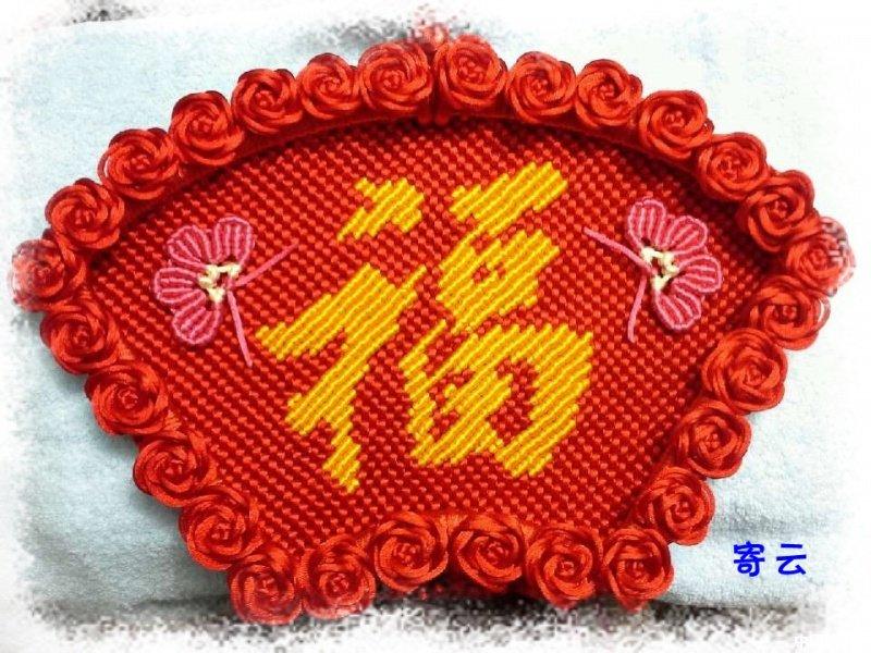 中国结论坛 扇形字板 老师,天下有情人,华升 作品展示 102532ktovrr55erppruu1