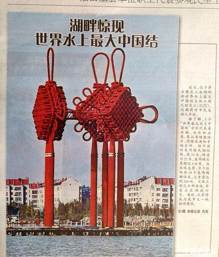 中国结论坛 全世界水上最大最重中国结 全世界,中国 中国结文化 194446ffeeef2oufgvu2ee