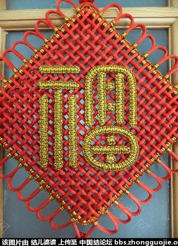 中国结论坛 结儿婆婆的作品集----5月14日81楼更新 作品集,2013,老师 作品展示 1535015tt2zl7tfdllrrbe