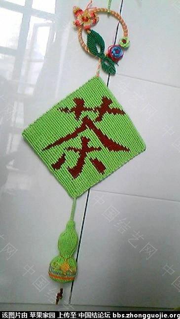 中国结论坛 【苹果家园的作品集】手链 项链 挂饰 挂饰,手链 作品展示 103353j0dvxv0tzkubxjth