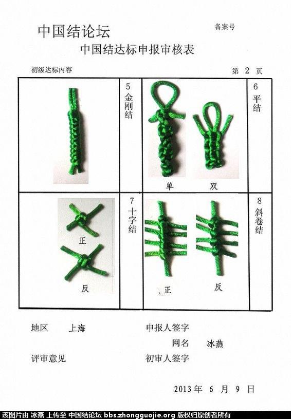 中国结论坛 冰燕-初级达标申请稿件(表格案例-图片拉进表格)  中国绳结艺术分级达标审核 145725c6toc3u43336mmjo