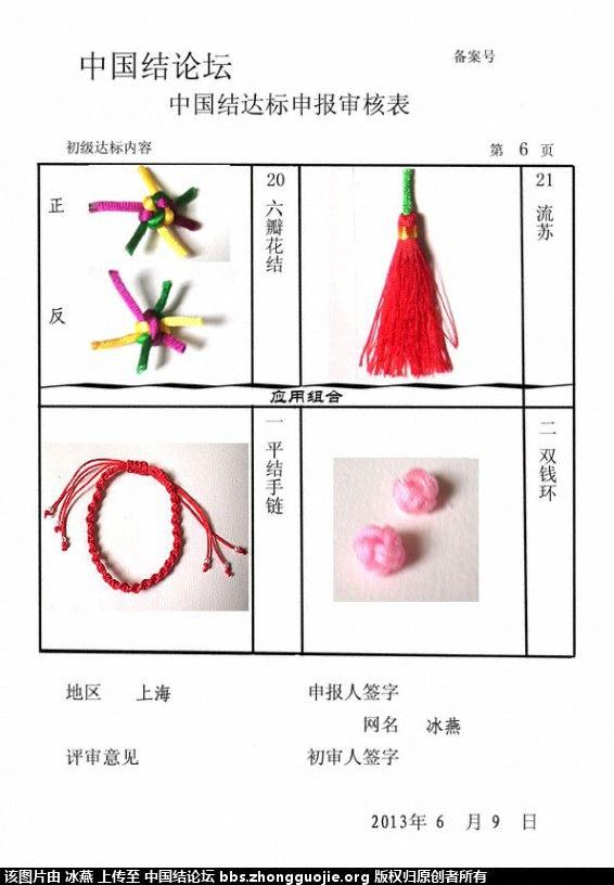 中国结论坛 冰燕-初级达标申请稿件(表格案例-图片拉进表格)  中国绳结艺术分级达标审核 145728g85p7n32qqnnn8n7
