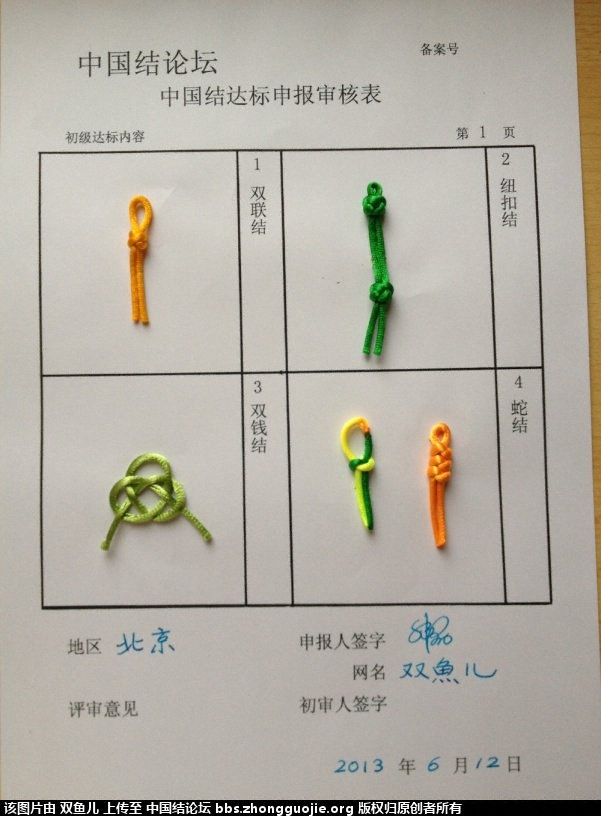 中国结论坛 双鱼儿-初级达标申请  中国绳结艺术分级达标审核 180525uri43oxgcfrpgrx5