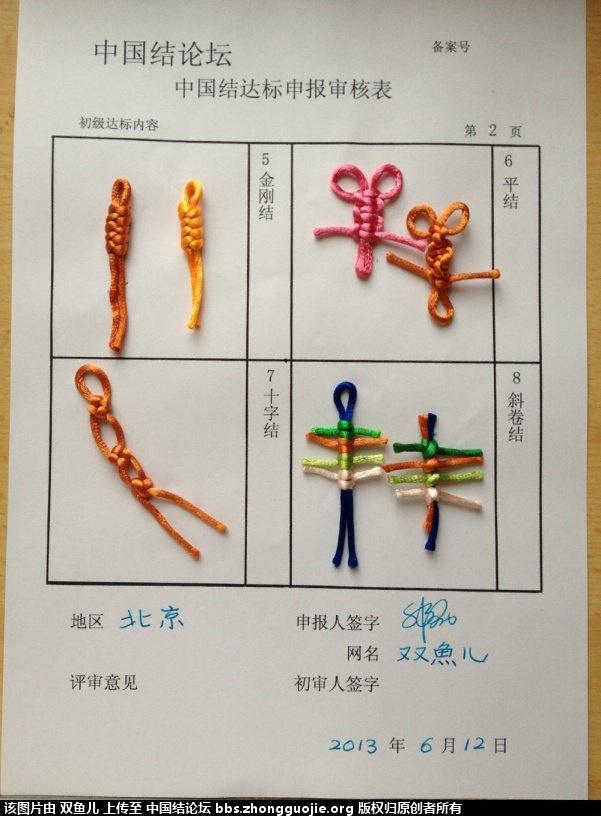 中国结论坛 双鱼儿-初级达标申请 第一次,双鱼儿,第一,做的,李钉 中国绳结艺术分级达标审核 1805424y7nnztyam1imybi