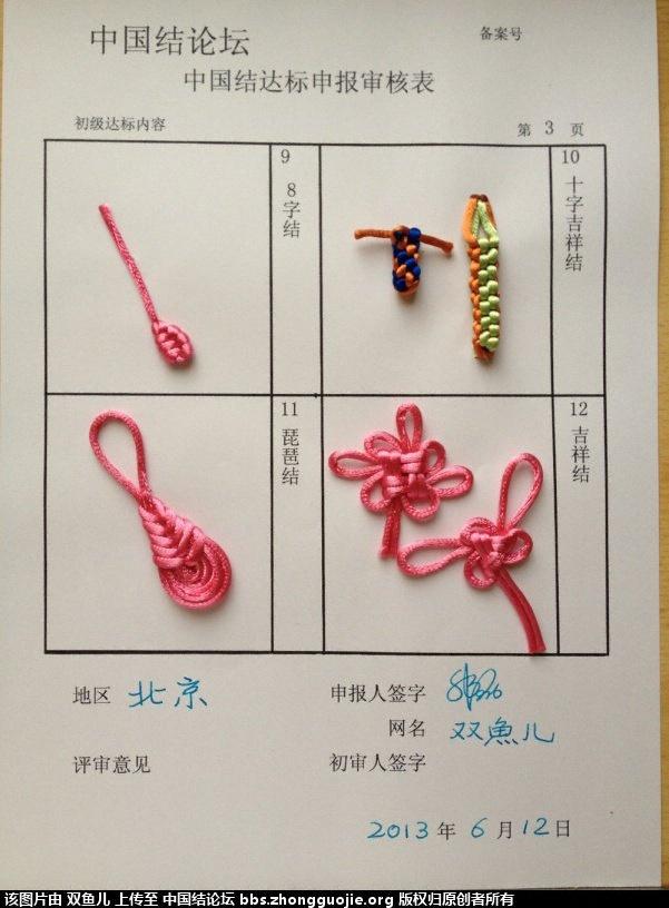中国结论坛 双鱼儿-初级达标申请 第一次,双鱼儿,第一,做的,李钉 中国绳结艺术分级达标审核 1806443waa5dva4j9vat89