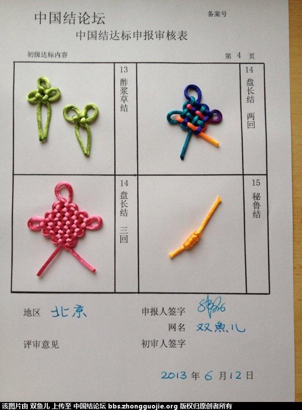 中国结论坛 双鱼儿-初级达标申请  中国绳结艺术分级达标审核 180657eg2zu8jmeme1d1dm
