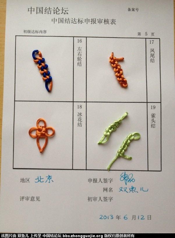 中国结论坛 双鱼儿-初级达标申请 第一次,双鱼儿,第一,做的,李钉 中国绳结艺术分级达标审核 180709lhb7ffr7lbk6rl7z