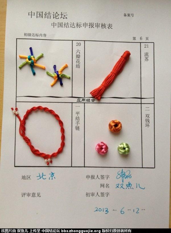中国结论坛 双鱼儿-初级达标申请 第一次,双鱼儿,第一,做的,李钉 中国绳结艺术分级达标审核 1807213qj1lwbbp311p5wj