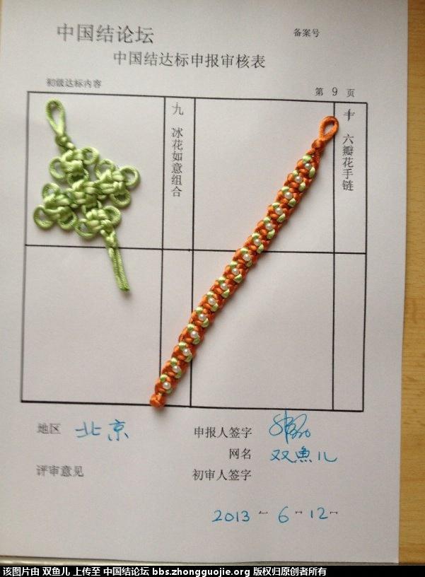 中国结论坛 双鱼儿-初级达标申请 第一次,双鱼儿,第一,做的,李钉 中国绳结艺术分级达标审核 180800herey63q89qthjey