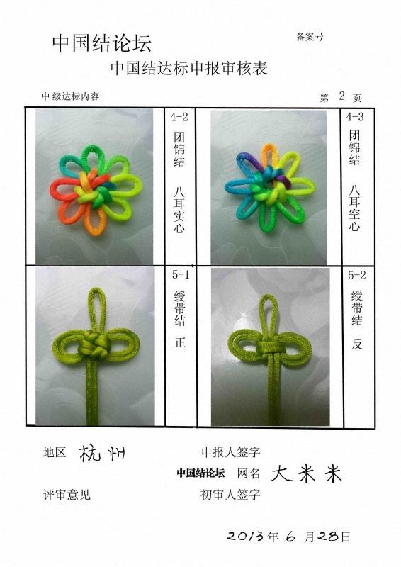 中国结论坛 大米米-中级达标申请稿件-(案例参考)  中国绳结艺术分级达标审核 203052kpbo2kkbo7adkpzj