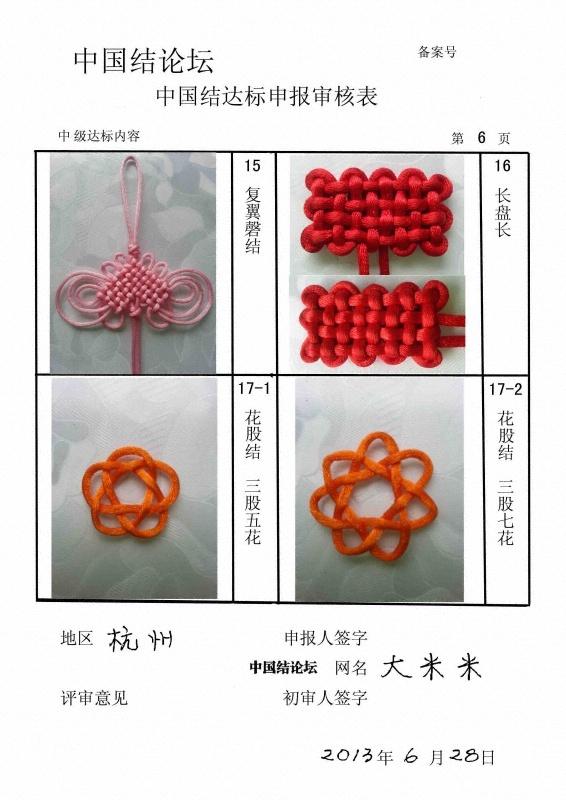 中国结论坛 大米米-中级达标申请稿件-(案例参考)  中国绳结艺术分级达标审核 203124hqouo4d44bbq314b