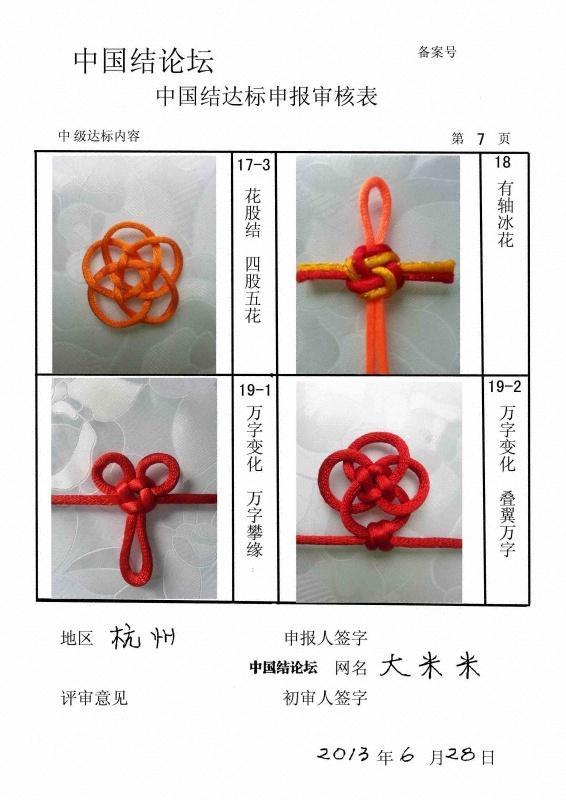 中国结论坛 大米米-中级达标申请稿件-(案例参考)  中国绳结艺术分级达标审核 2031388lbep2lxlll235wl