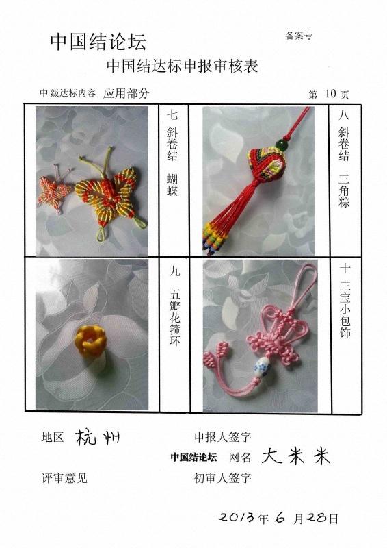 中国结论坛 大米米-中级达标申请稿件-(案例参考)  中国绳结艺术分级达标审核 203205o14ii555485o5zto