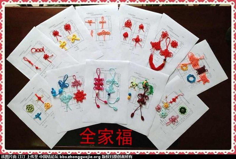 中国结论坛   中国绳结艺术分级达标审核 164748roc9ps589csk8zs9