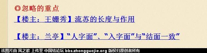 中国结论坛   兰亭结艺 080013ac65tdnq2aa22bag