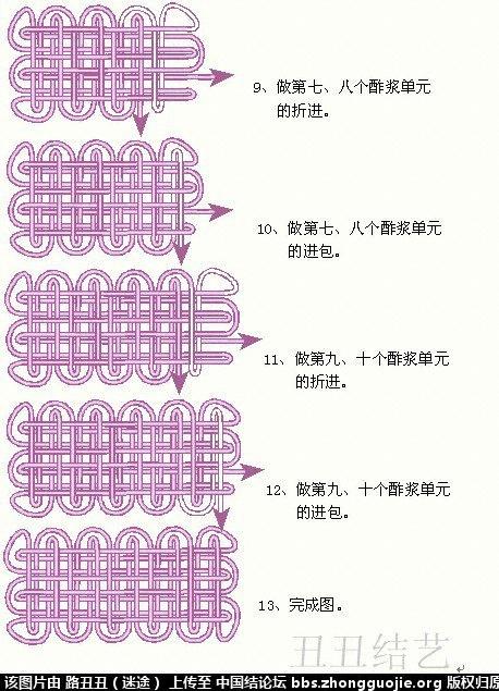 中国结论坛 一、从一字盘长到N回盘长  丑丑徒手编结 0905120s9369yh449kyk0s