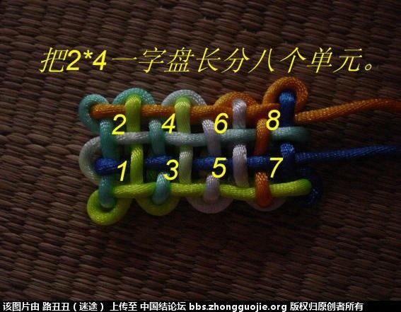 中国结论坛 考核大纲上两种一字盘长的实物编结过程  丑丑徒手编结 194107pi52ckzxb32kcyry