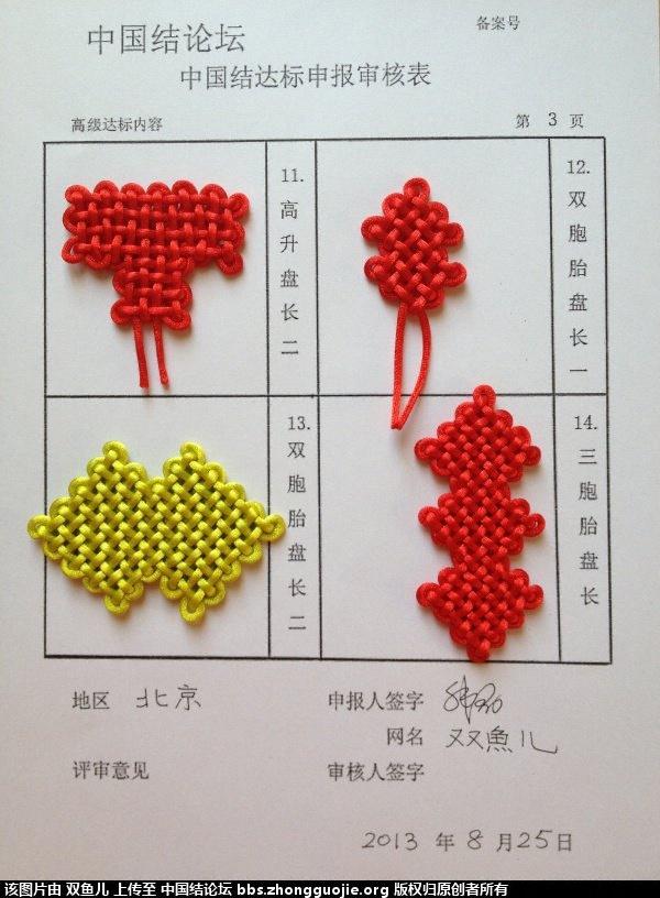 中国结论坛 双鱼儿-高级达标稿件  中国绳结艺术分级达标审核 073201vp1aw457qgvr2zrq