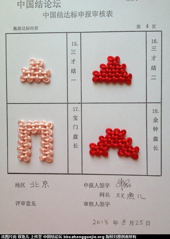中国结论坛 双鱼儿-高级达标稿件  中国绳结艺术分级达标审核 073214admmtt4au4dqhadt