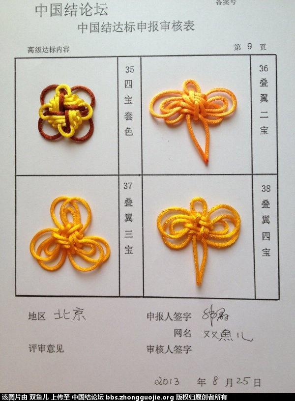 中国结论坛 双鱼儿-高级达标稿件  中国绳结艺术分级达标审核 073314fufwalab87wbx8xy