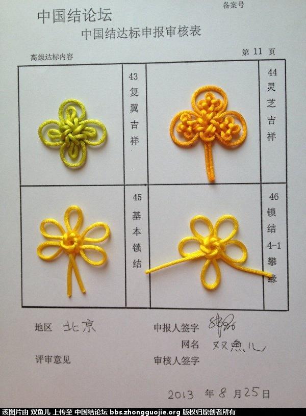 中国结论坛 双鱼儿-高级达标稿件  中国绳结艺术分级达标审核 073345cfgc9cnfbhc4qucc