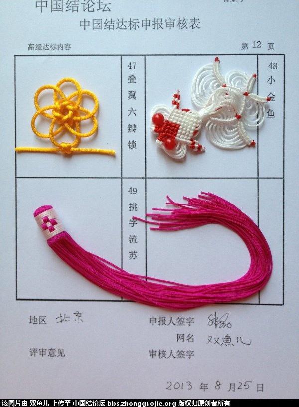 中国结论坛 双鱼儿-高级达标稿件  中国绳结艺术分级达标审核 073358rrrtr9eg9b88r1rh