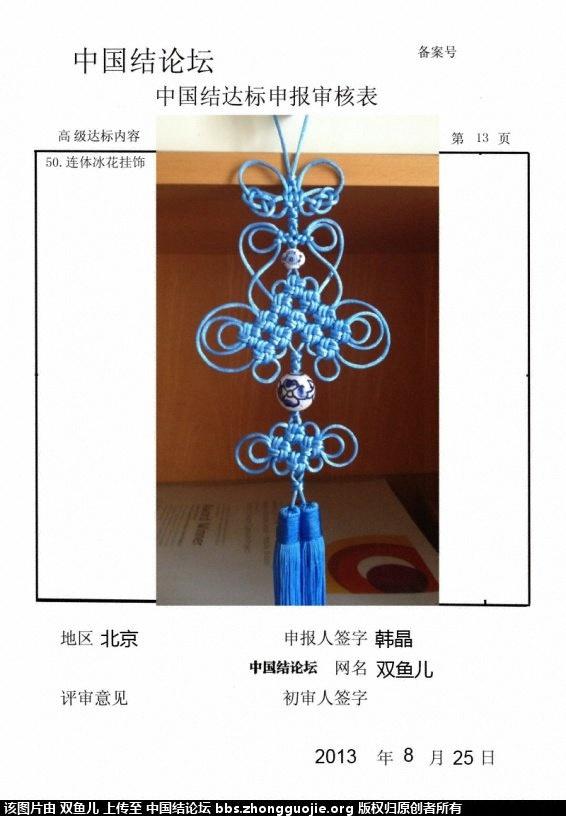 中国结论坛 双鱼儿-高级达标稿件  中国绳结艺术分级达标审核 073417s3f2b6ck992g3299