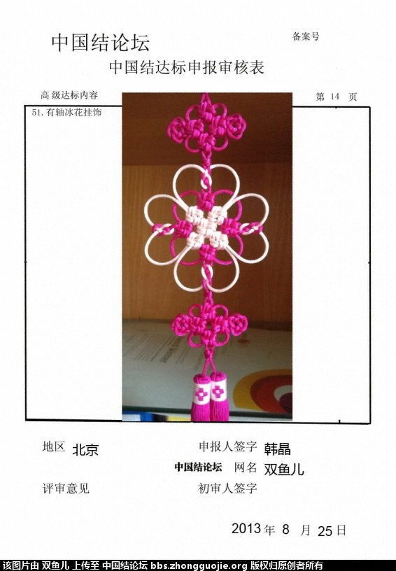 中国结论坛 双鱼儿-高级达标稿件  中国绳结艺术分级达标审核 073436hm1r12cc1zkmr36k