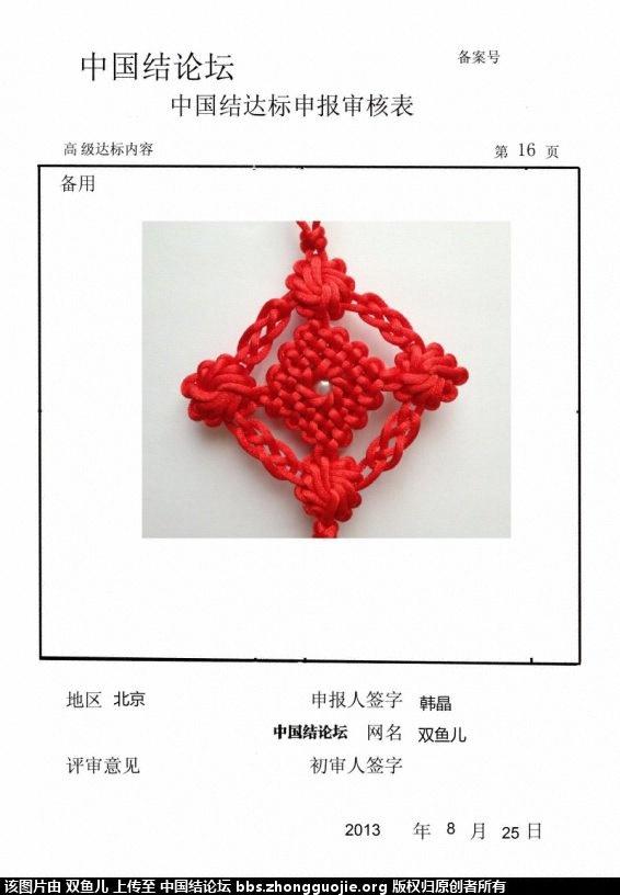 中国结论坛 双鱼儿-高级达标稿件  中国绳结艺术分级达标审核 073459b4almohgj3b4f0ha