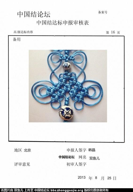 中国结论坛 双鱼儿-高级达标稿件  中国绳结艺术分级达标审核 0735103ojmk1aon6gmljmk