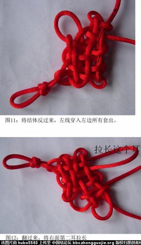 中国结论坛 双胞胎2*2盘长编结过程(下加单元扩展) 双胞胎 丑丑徒手编结 221534m9d9g9udpgwymjwk