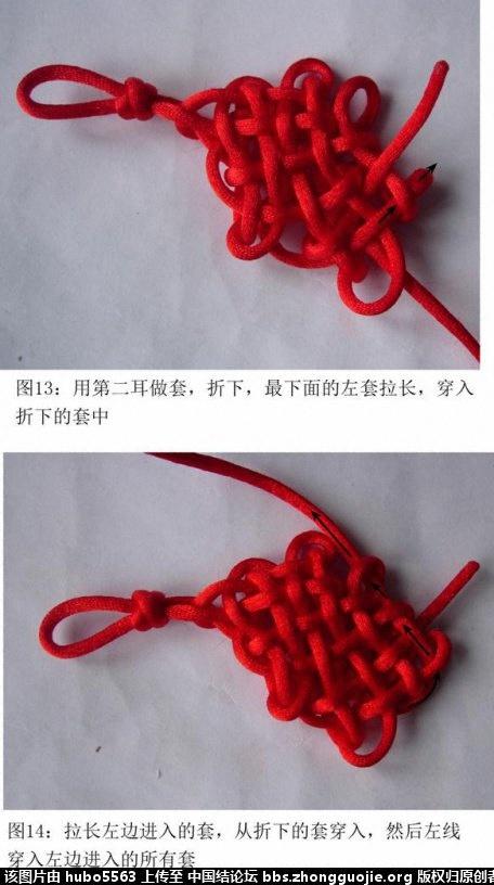 中国结论坛 双胞胎2*2盘长编结过程(下加单元扩展) 双胞胎 丑丑徒手编结 221540d9ew9s5sgegi33d4