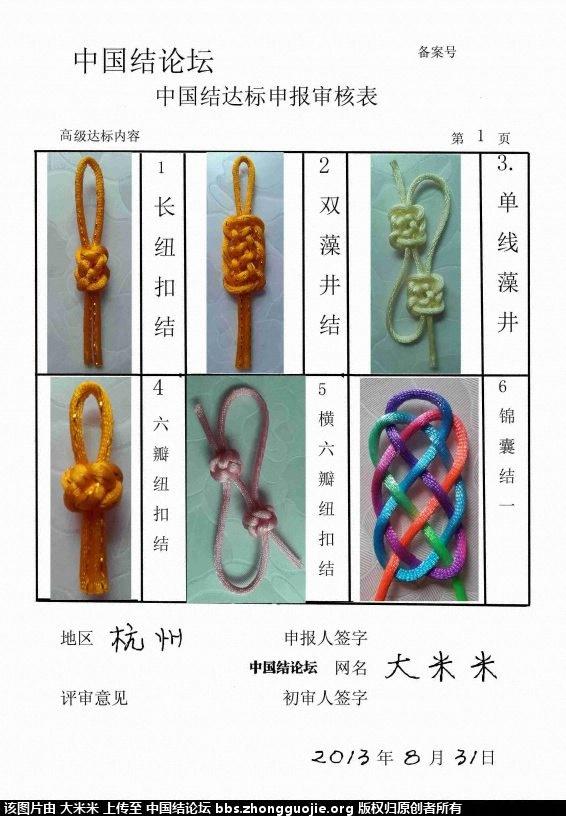 中国结论坛 大米米----高级达标申请稿件  中国绳结艺术分级达标审核 173422qa9k0k7l4jezllll
