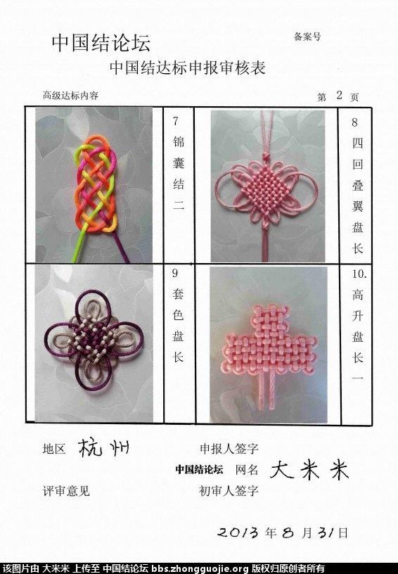 中国结论坛 大米米----高级达标申请稿件  中国绳结艺术分级达标审核 173425t4kcbpfb3ki80tvv