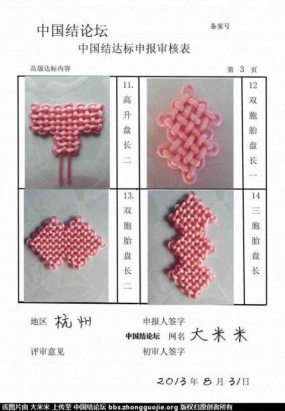 中国结论坛 大米米----高级达标申请稿件  中国绳结艺术分级达标审核 173428nxbx4xhbx4pz8us4
