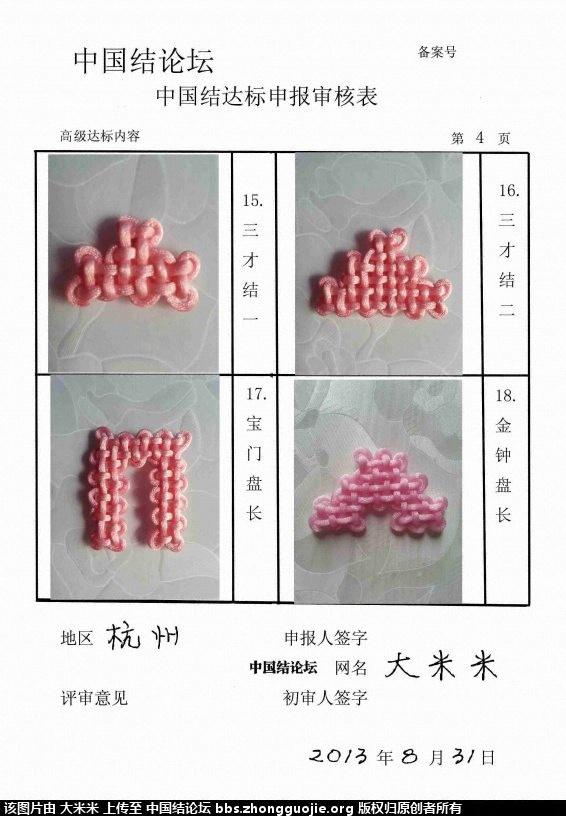 中国结论坛 大米米----高级达标申请稿件  中国绳结艺术分级达标审核 173431m4pl14vc1khpzb0e