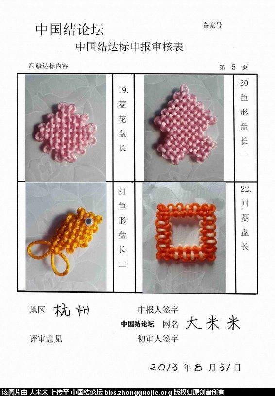 中国结论坛 大米米----高级达标申请稿件  中国绳结艺术分级达标审核 173434vsw24slbc3lnzjjz