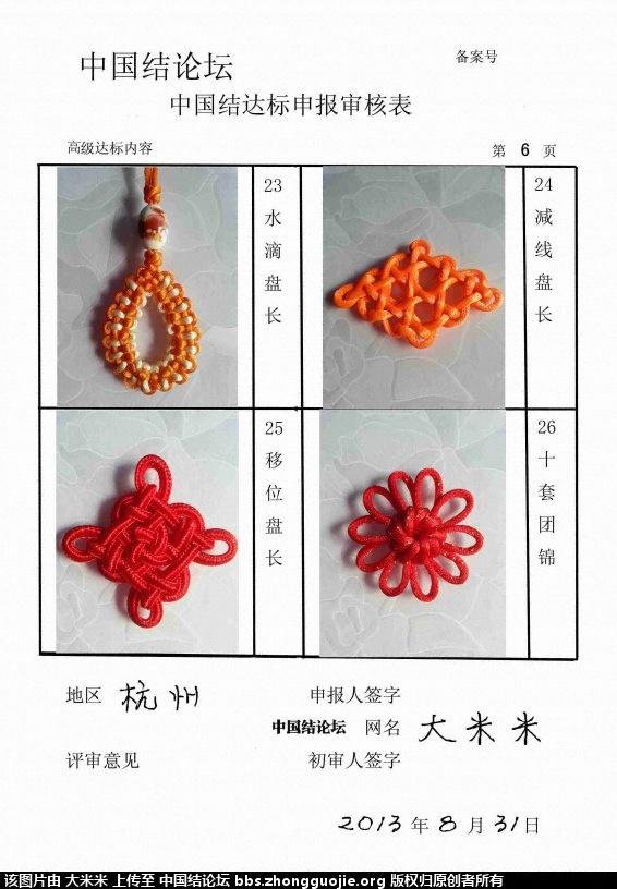 中国结论坛 大米米----高级达标申请稿件  中国绳结艺术分级达标审核 173437kbzydqodakoppm77