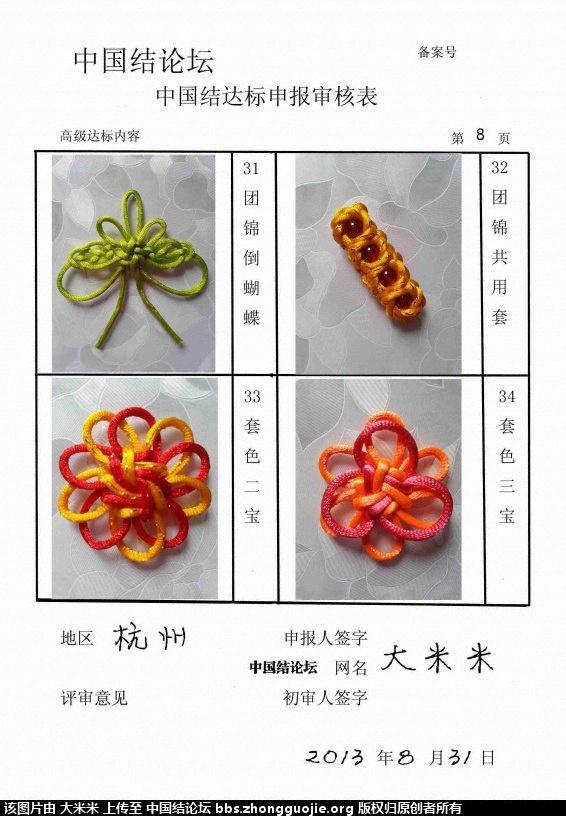 中国结论坛 大米米----高级达标申请稿件  中国绳结艺术分级达标审核 173444qvvtlljqjoy57mlv