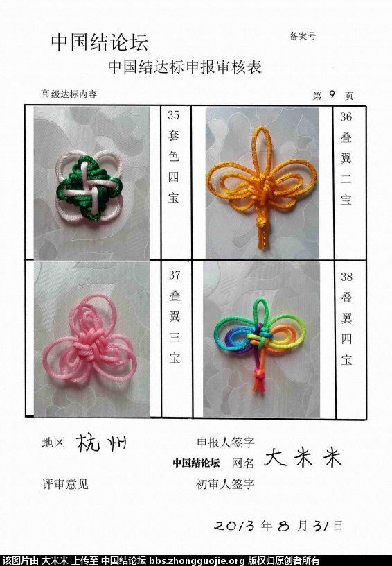 中国结论坛 大米米----高级达标申请稿件  中国绳结艺术分级达标审核 173447ibd1091u09wbi75l