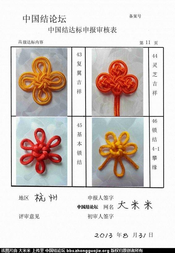 中国结论坛 大米米----高级达标申请稿件  中国绳结艺术分级达标审核 17345400awmc4sly8m0ks8