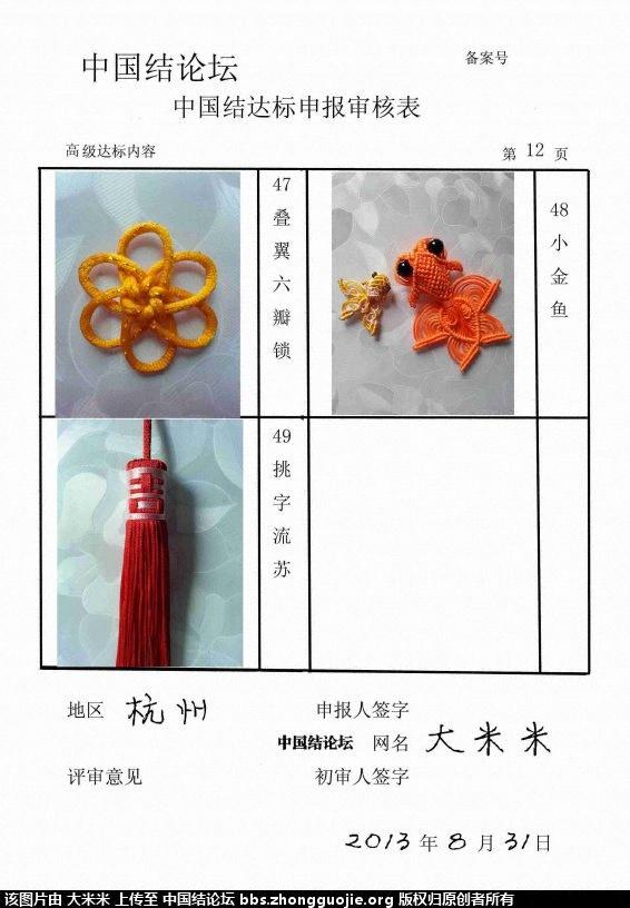 中国结论坛 大米米----高级达标申请稿件  中国绳结艺术分级达标审核 173457dxq557rwzpi08dzw