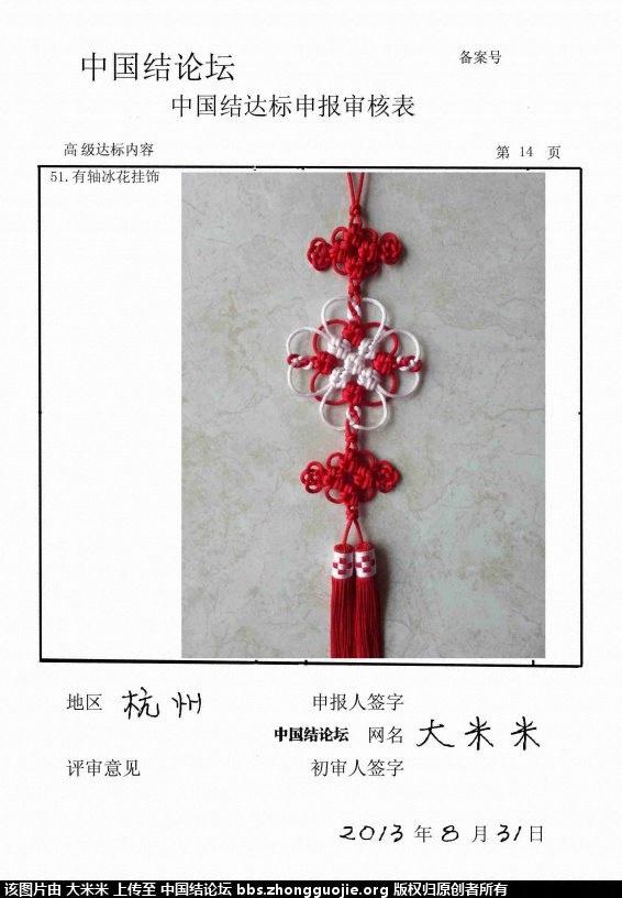 中国结论坛 大米米----高级达标申请稿件  中国绳结艺术分级达标审核 1735021gmiyh3hngbmeee0
